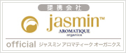 jasmin AROMATIQUE organics Official Website